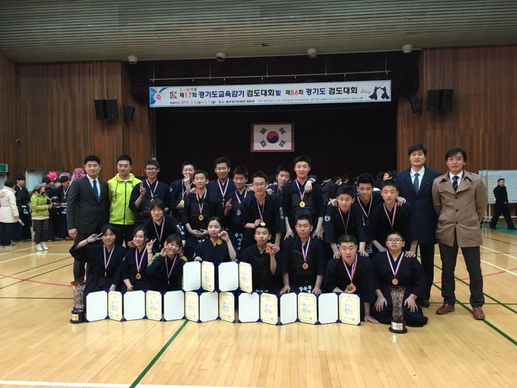 3.1절기념 경기도 교육감기 검도대회