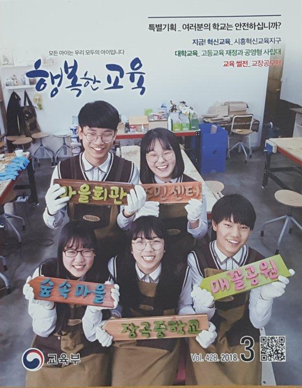 교육부 발행''''행복한 교육'''' 3월호